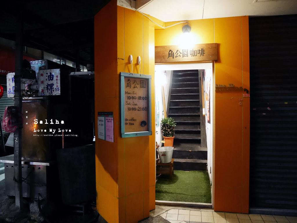 台北中山站附近文青風咖啡廳下午茶推薦角公園咖啡館 (2)