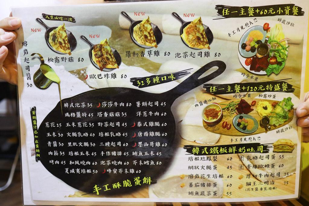 早安食堂蛋餅專賣店 (2)