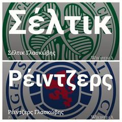 Celtic or Rangers?