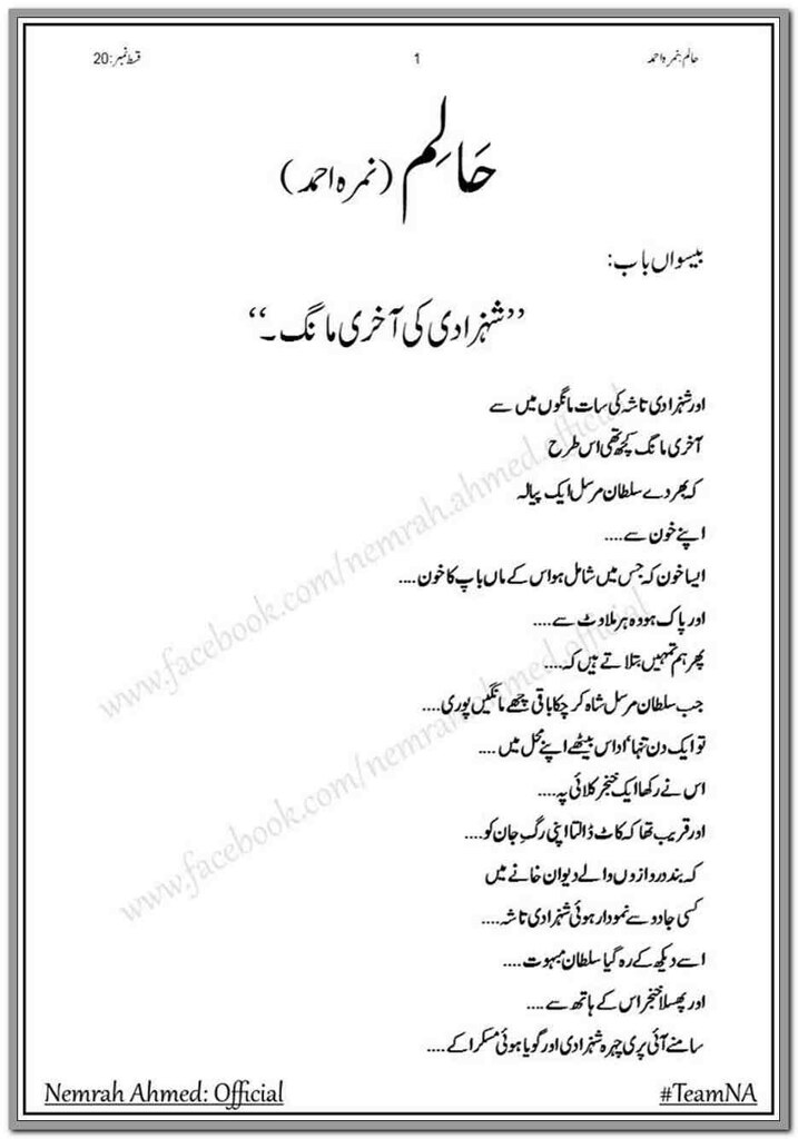 HAALIM Part 2 is a very well written complex script novel by Nimra Ahmad which depicts normal emotions and behaviour of human like love hate greed power and fear , Nimra Ahmad is a very famous and popular specialy among female readers