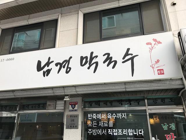 namkyeong makkuksu