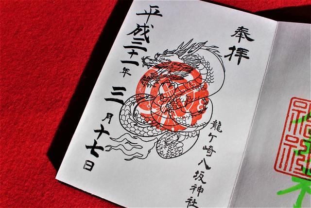 龍ケ崎八坂神社「龍」の御朱印