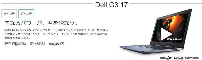 DELL G3 17価格