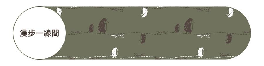 Fantino凡第諾 居家・休閒・服飾 家居品牌,休閒男女服飾,印花,布花,設計,居家良品,台灣設計,膠原蛋白紗,UMORFIL,美膚纖維,有機棉,天絲棉,針織寢具,刺繡