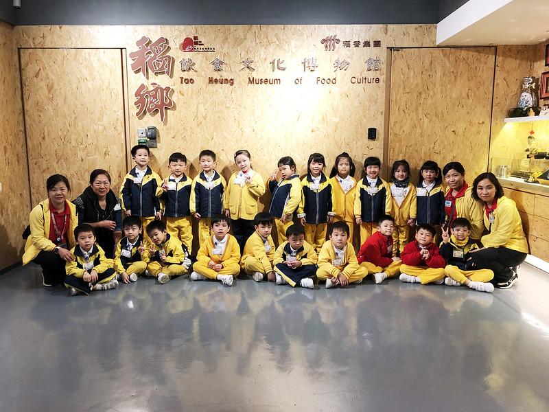 參觀稻鄉飲食文化博物館~愛級(K3)