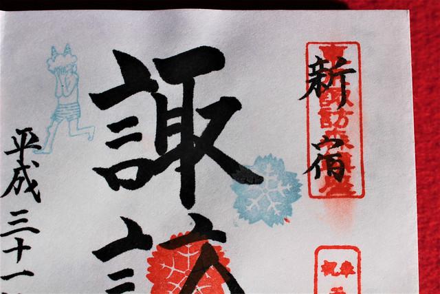 shinjukusuwa-gosyuin006