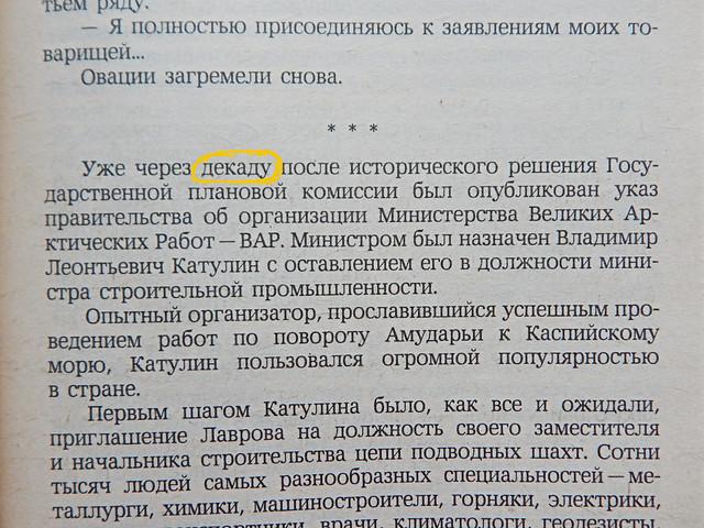 Интересные слова и выражения из романа Григория Адамова Изгнание владыки | HoroshoGromko.ru