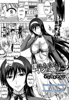 ทาสรักสาวรุ่นพี่ 3 – [Tachibana Omina] Boku wa Anata ni Wan to Naku Let Me Bark For You Ch. 3