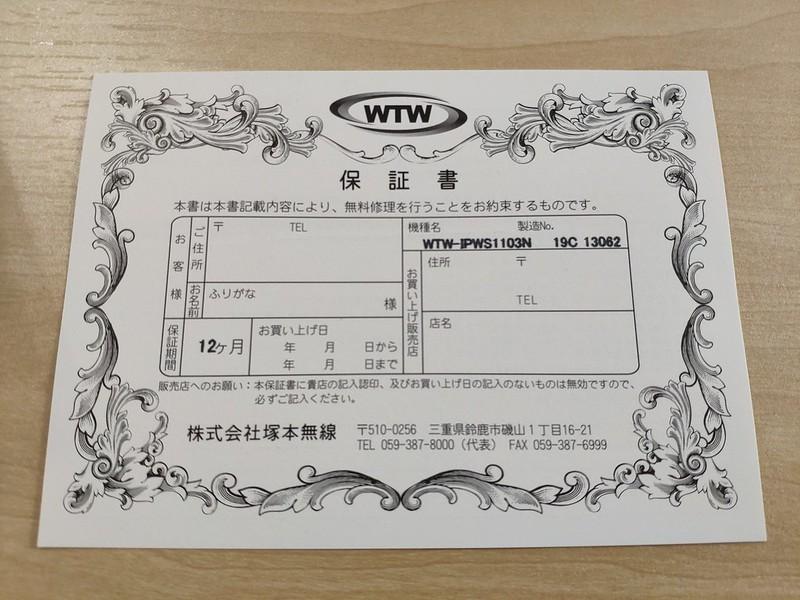 塚本無線 亀ソーラー 開封 (7)