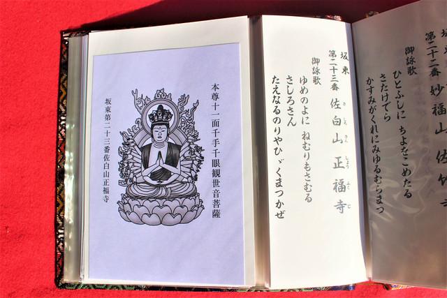 syohukuji-gosyuin038
