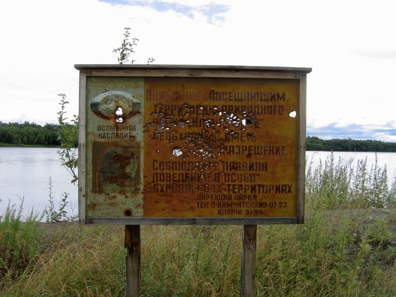 Впереди - Национальный парк