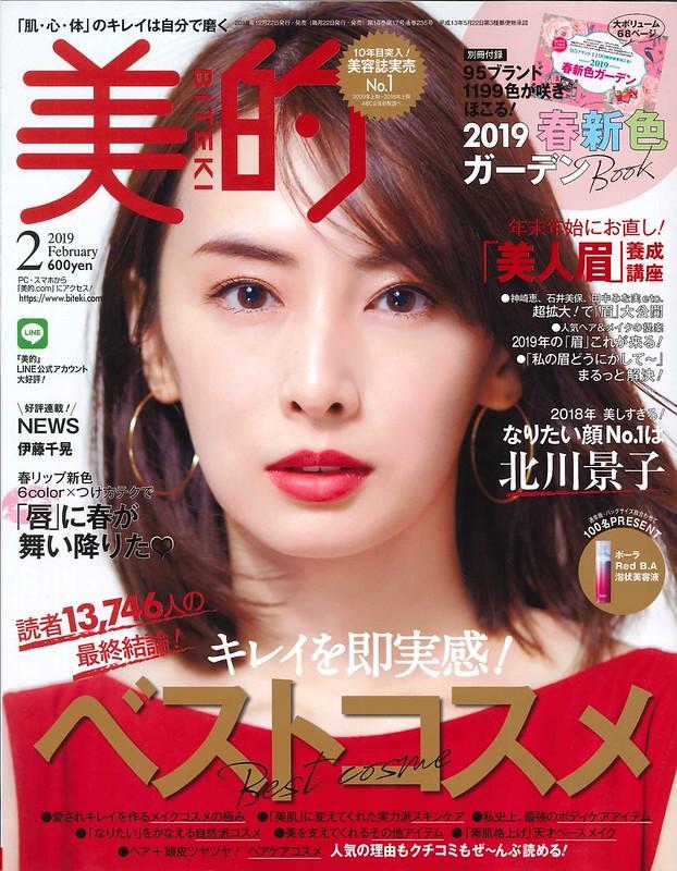 Keiko Kitagawa 北川景子