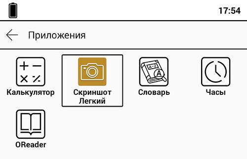 onyx-boox-caesar-3-apps