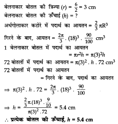 CBSE Sample Papers for Class 10 Maths in Hindi Medium Paper 1 S22.1