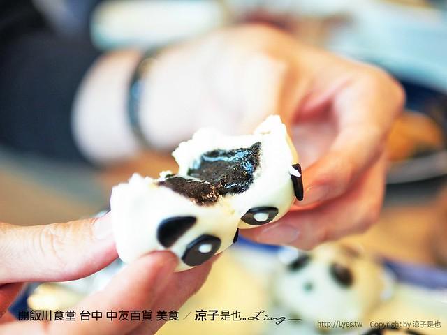 開飯川食堂 台中 中友百貨 美食 4