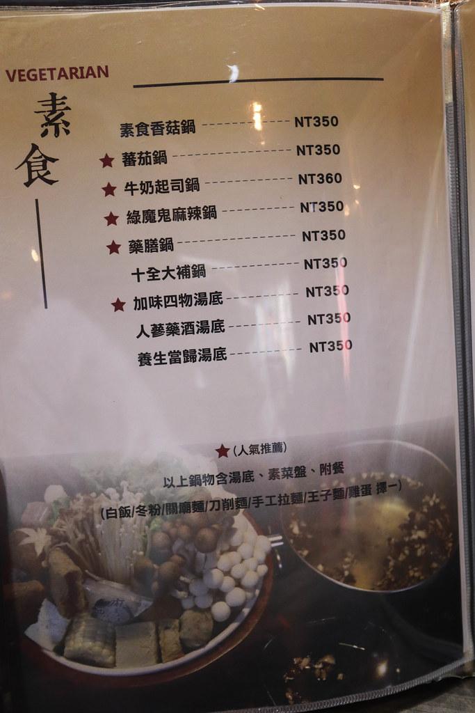 上官木桶鍋 板橋店-源自蘆洲正官 (115)