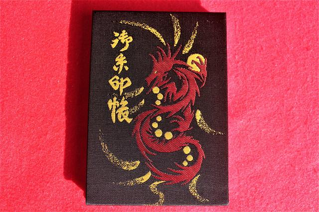 tsuchiuradaishi-gosyuin037
