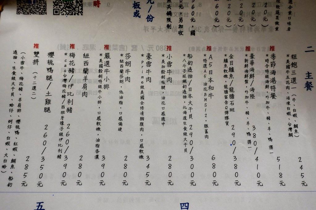2019.01菁選涮涮鍋