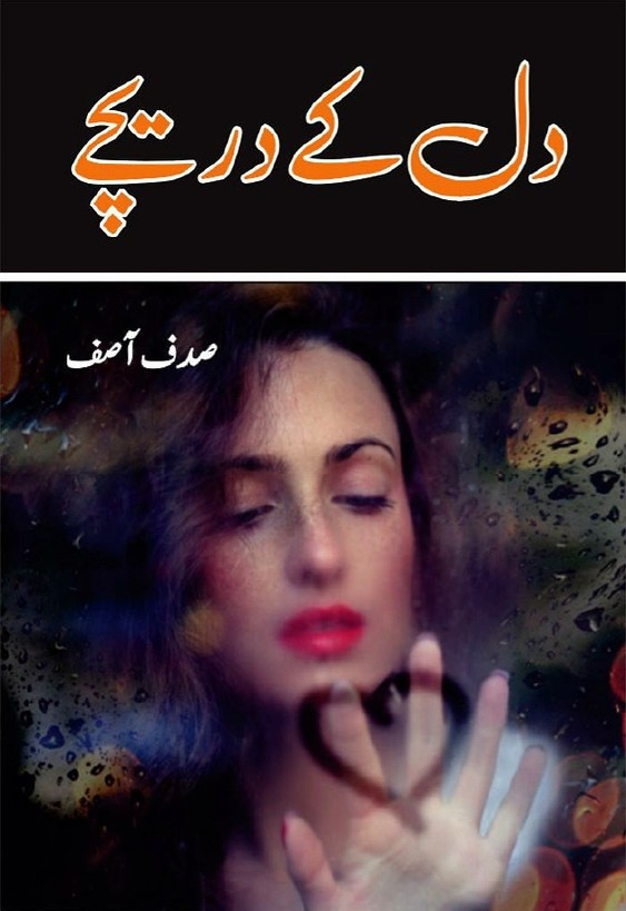 Dil Ke Dareechay is a very well written complex script novel by Sadaf Asif which depicts normal emotions and behaviour of human like love hate greed power and fear , Sadaf Asif is a very famous and popular specialy among female readers