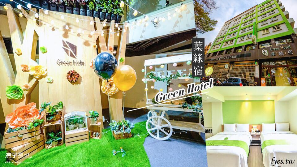 葉綠宿 逢甲 住宿 飯店 旅館