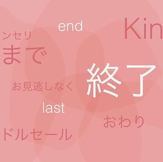 キンセリ 画像 end