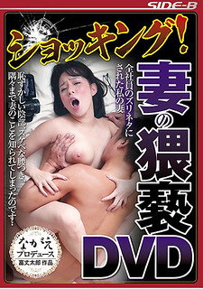 NSPS-778 Shocking! My Wife's Obscene DVD My Wife Mr. Natsuko Mishima Who Was Made A Zurineta Of All Employees
