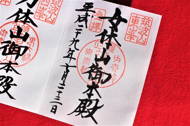 筑波山神社「女体山本殿の御朱印」