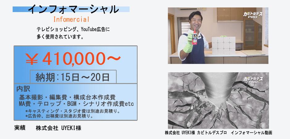インフォマーシャル動画修正20190218