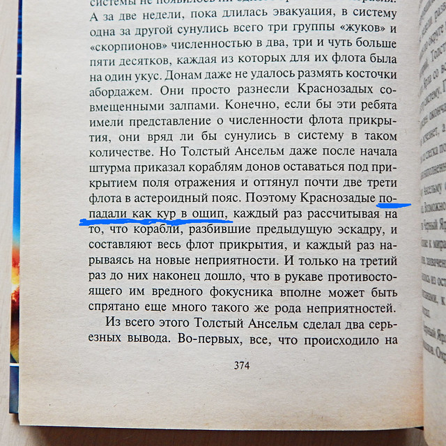 Кур в ощип или кур во щи? | HoroshoGromko.ru
