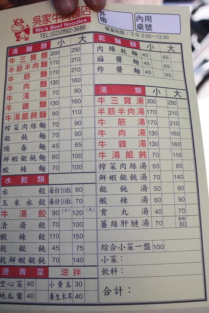 吳家牛肉麵 (2)