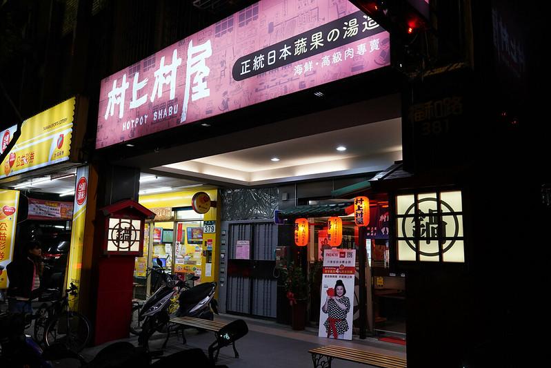 村上村屋 (42)