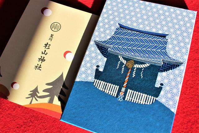 星川杉山神社のオリジナル御朱印帳