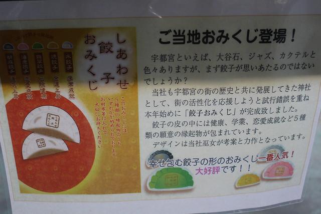 futaarayamajinja015