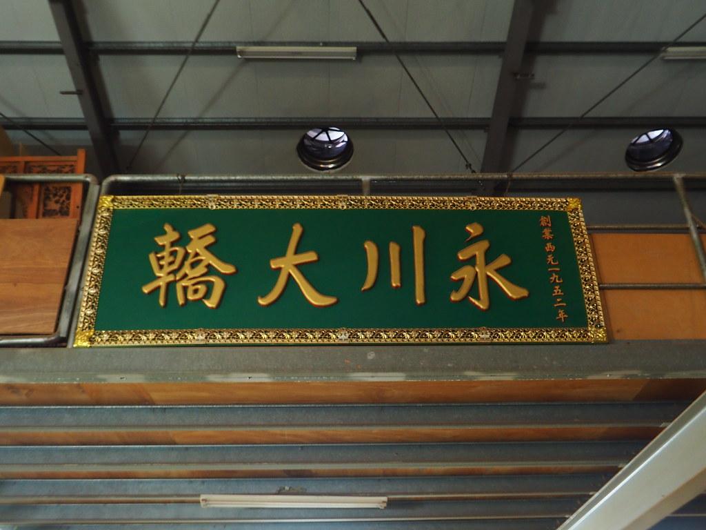 中西區永川大轎 (1)