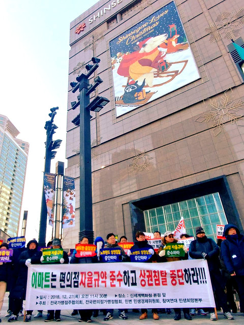 CC20181207_기자회견_이마트_자율규약_준수_및_상권침탈_중단 촉구