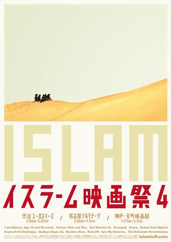 イスラーム映画祭4