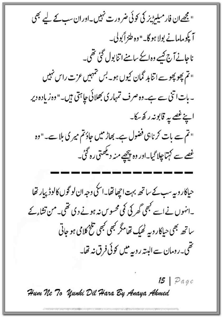 Hum Ne To Yunhi Dil Hara Complete By Anaya Ahmed