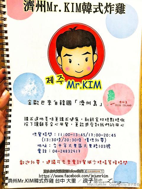 濟州Mr.KIM韓式炸雞 台中 大里 1