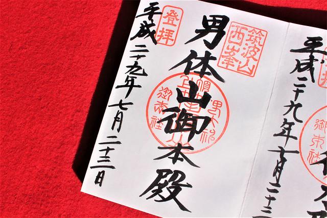 筑波山神社「男体山本殿の御朱印」
