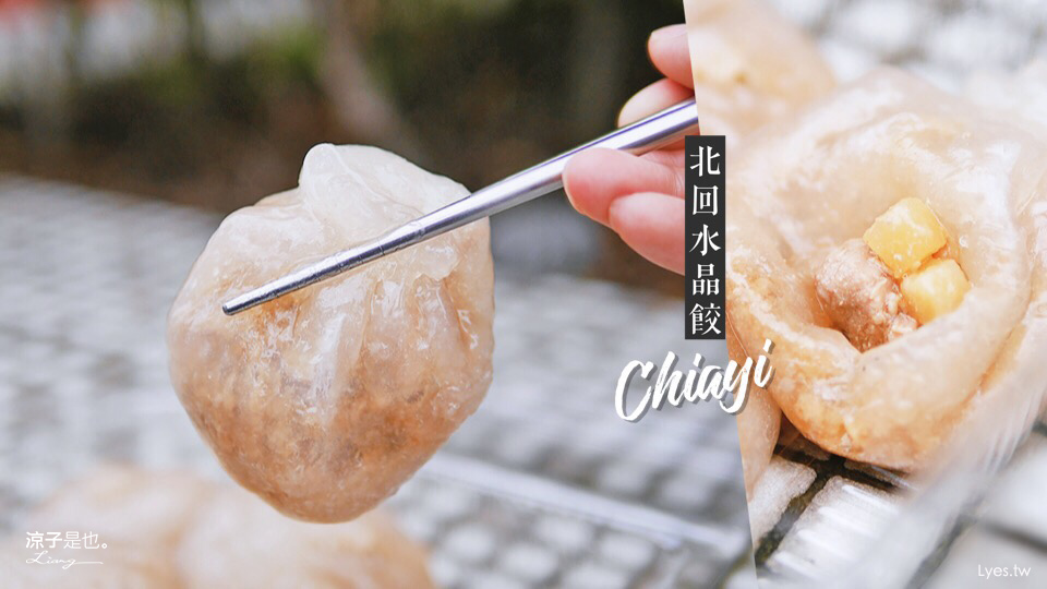 北回水晶餃 嘉義 小吃 美食