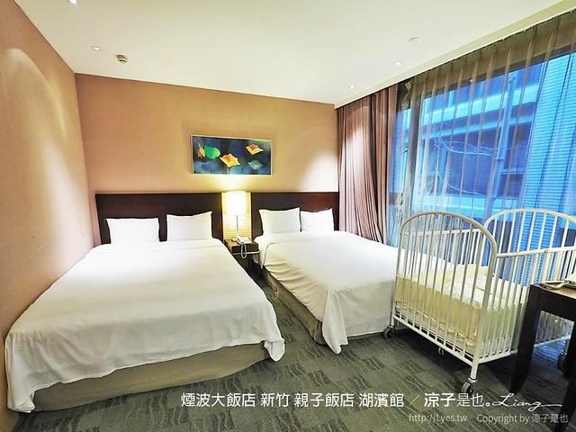 煙波大飯店 新竹 親子飯店 湖濱館 65