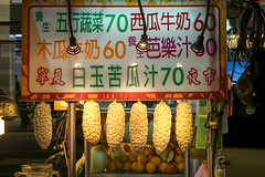 TAIWAN Nighmarkets in TAIPEH