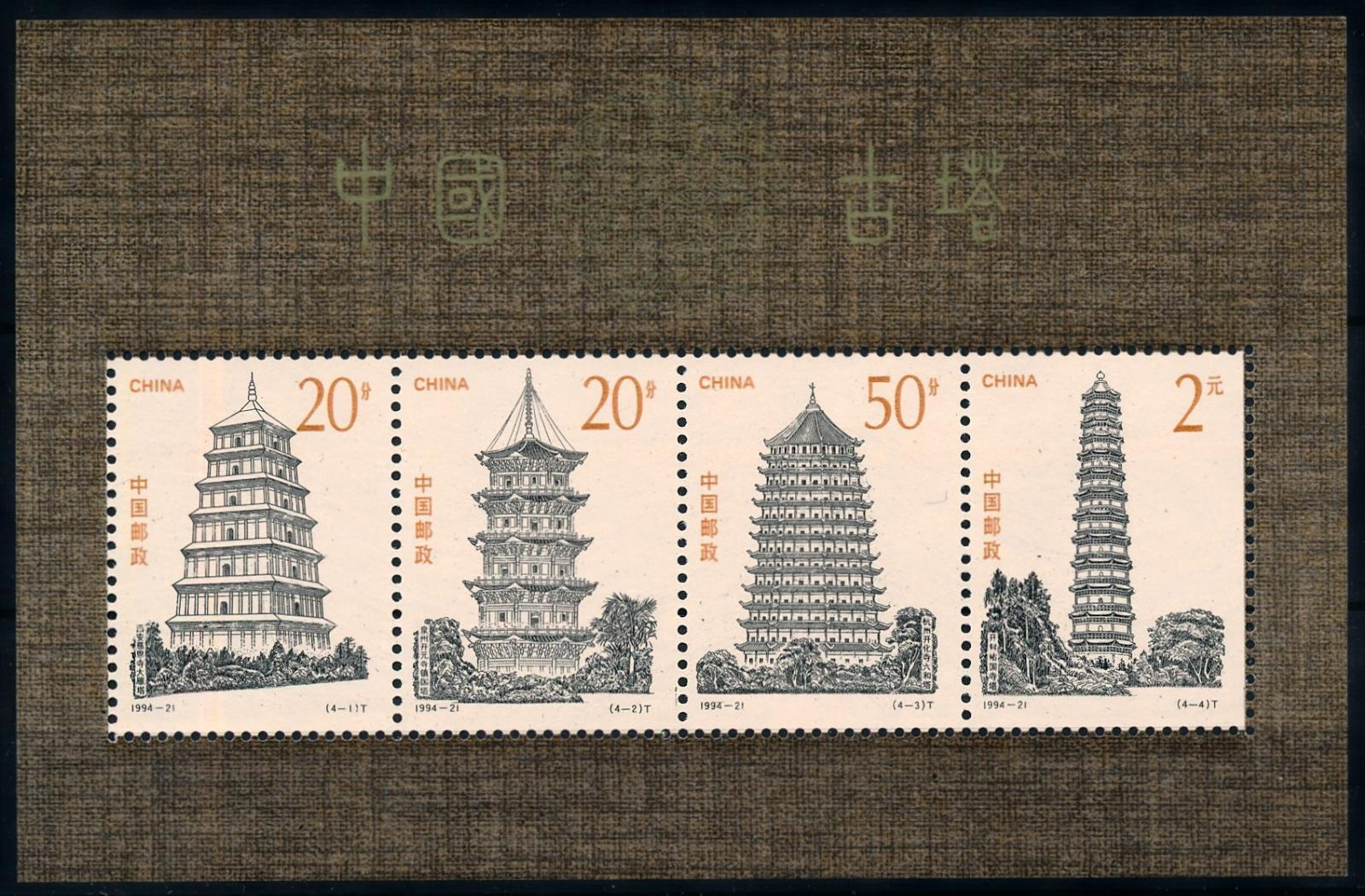 People's Republic of China - Scott #2548a (1994) Ancient Pagodas souvenir sheet; ASAD article #970 today details the Iron Pagoda on the 2-yuan stamp from this set.