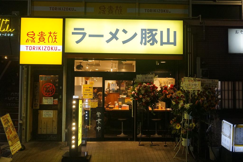 豚山(東長崎)
