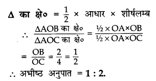 CBSE Sample Papers for Class 10 Maths in Hindi Medium Paper 2 S23.1