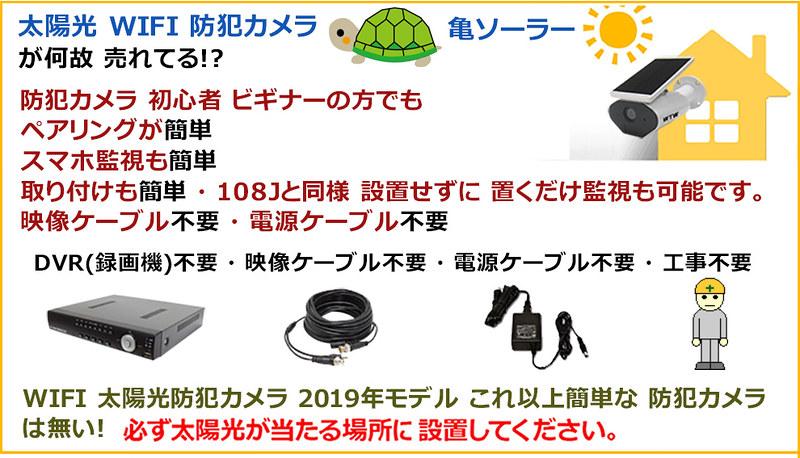 塚本無線 亀ソーラー (2)