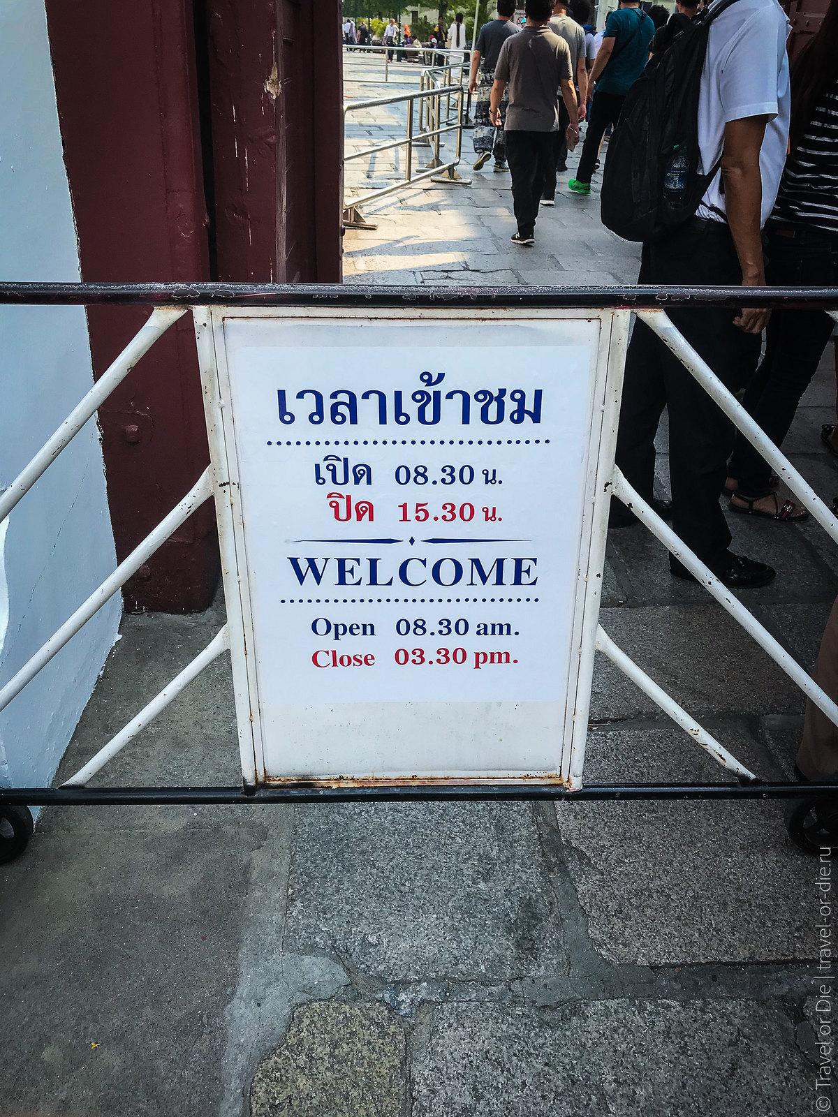 Grand-Palace-Bangkok-Королевский-дворец-Бангкок-9163