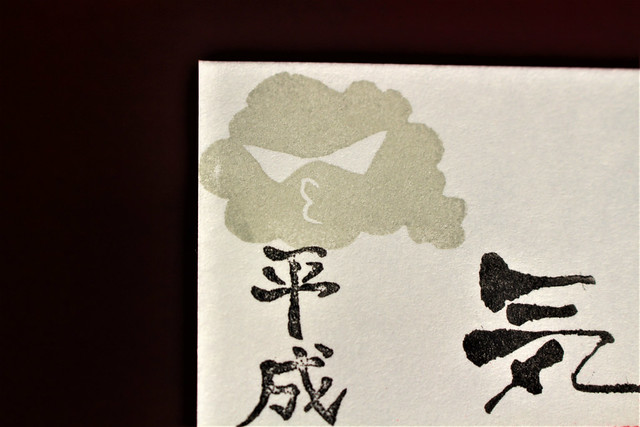 koenjihikawa-gosyuin017
