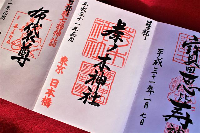 nihonbashi7-gosyuin009