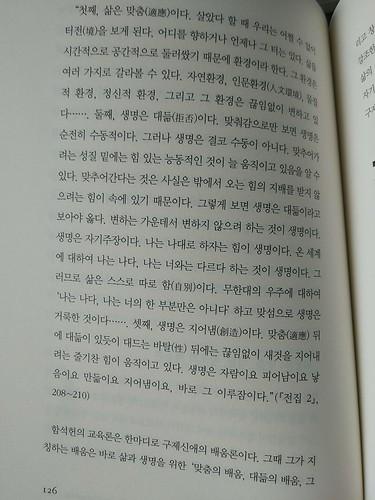 독서노트 | 생각과 실천